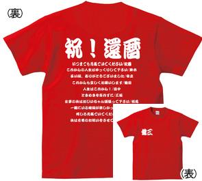商品写真:還暦 みんなで寄せ書きTシャツ