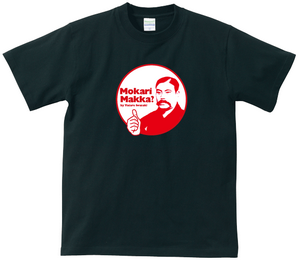 写真:商売人のためのT シャツ!?