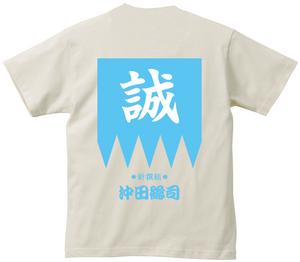 写真:新撰組 沖田総司 家紋バージョン!