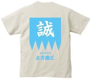 写真:新撰組 土方歳三 家紋バージョン!