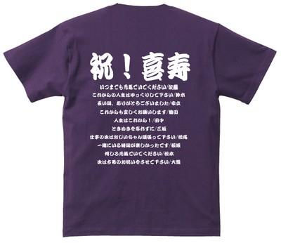 写真:紫色Tシャツイメージ