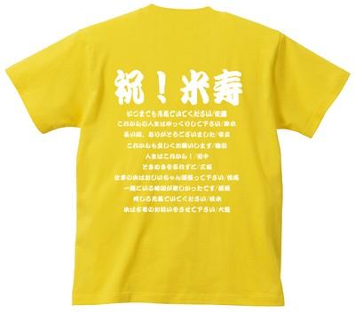 米寿黄色お祝いTシャツ