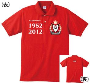 還暦ポロシャツ:還暦ハッピーゴルファー
