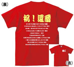 還暦Tシャツ:寄せ書きデザイン画像
