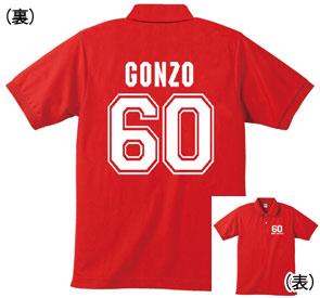 還暦祝いポロシャツ:3月人気ナンバー1チームおじいちゃんsinceワンポ