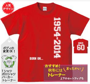 還暦ポロシャツ:チームおじいちゃん BORN ON商品画像