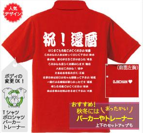 還暦ポロシャツ:オジイチャンLOVE × 寄せ書き商品画像