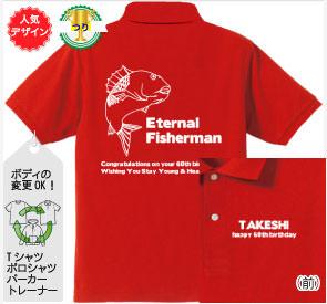 還暦Tシャツ:還暦釣り一筋六十年!商品画像