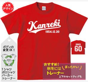 還暦Tシャツ:チームおじいちゃん 野球ロゴ風商品画像