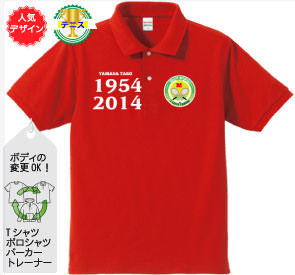 還暦ポロシャツ:還暦エンジョイテニス商品画像