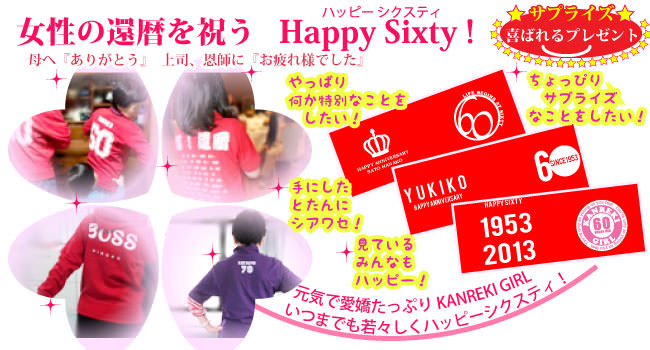 フィグ:還暦祝いの贈り物はメッセージプリントのオリジナルTシャツやポロシャツ