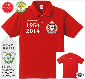 還暦ポロシャツ:還暦ゴルフハッピーBOY商品画像