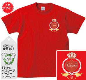 還暦Tシャツ:還暦ハッピークラウン商品画像