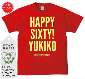 還暦Tシャツ:還暦特大お祝いメッセージ_ゴールド版商品画像