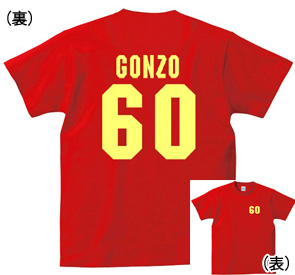 還暦Tシャツ:還暦チームお爺ちゃんゴールド使用商品画像