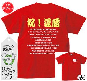 還暦Tシャツ:還暦寄せ書き商品画像