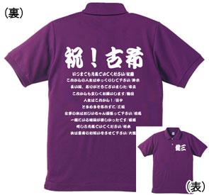 古希喜寿ポロシャツ:寄せ書き商品画像
