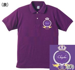 古希喜寿ポロシャツ:ハッピークラウン商品画像