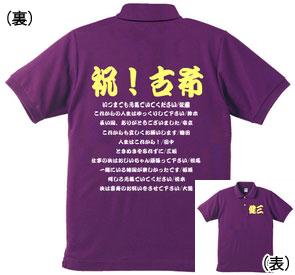 古希喜寿ポロシャツ:みんなで寄せ書き ゴールド使用商品画像