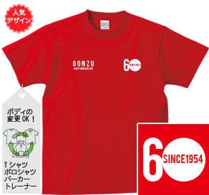 還暦Tシャツ:還暦アニバーサリー商品画像