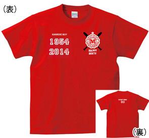 還暦Tシャツ:還暦野球BOY商品画像