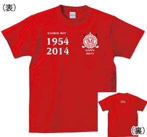 還暦Tシャツ:還暦ゴルフBOY商品画像