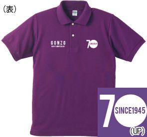 古希喜寿ポロシャツ:ハッピーアニバーサリー商品画像