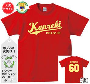 還暦Tシャツ:還暦チームお爺ちゃん野球ユニフォーム風ゴールド使用商品画像