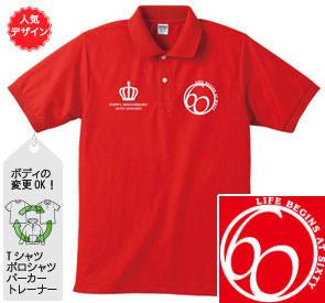 還暦ポロシャツ:還暦ライフビギンズアット60商品画像
