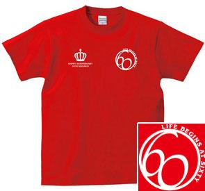 還暦Tシャツ:還暦ライフビギンズアット60商品画像