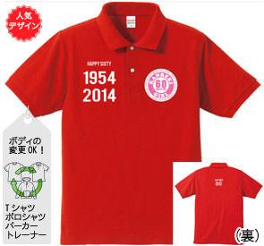 還暦ポロシャツ:還暦GIRL商品画像
