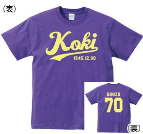 古希喜寿ポロシャツ:チームおじいちゃん 野球ロゴ風商品画像