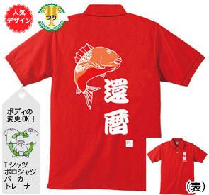 還暦ポロシャツ:還暦釣り師商品画像