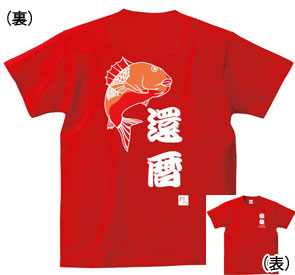 還暦Tシャツ:還暦還暦釣り師商品画像