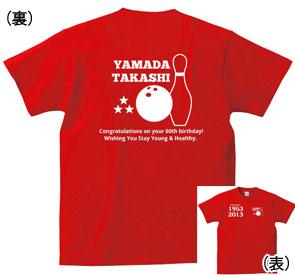 還暦Tシャツ:還暦祝いボーリング大好き!商品画像