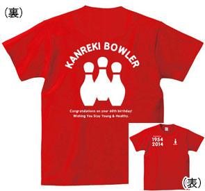 還暦Tシャツ:還暦祝いずっと元気に還暦ボーラー商品画像