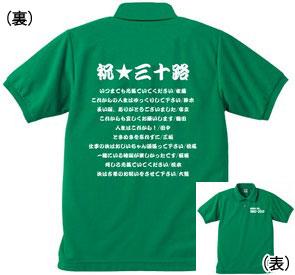 誕生日ポロシャツ:誕生日みんなで寄せ書き!商品画像