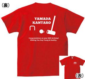 還暦Tシャツ:還暦いつまでもゲートボール商品画像