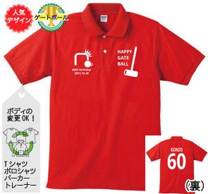 還暦ポロシャツ:還暦ハッピーゲートボーラー商品画像