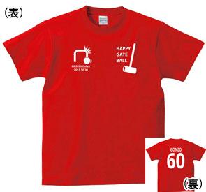 還暦Tシャツ:還暦ハッピーゲートボーラー商品画像