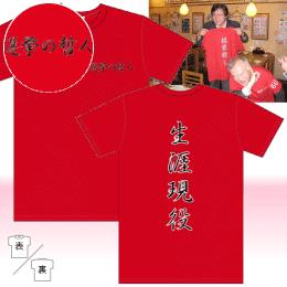 写真:(祝)還暦Tシャツ