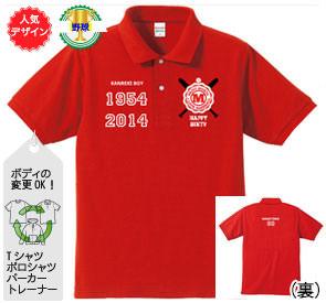 還暦ポロシャツ:還暦野球BOY商品画像